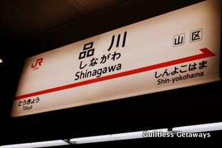 shinagawa-shinkansen-tokyo-osaka.jpg