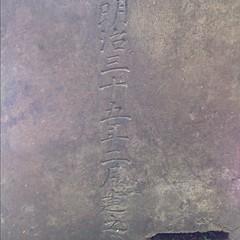 狛犬探訪 鬼王神社 明治三十五年建立 向かって右の台座に補修の後があって石工の名は見つけられない