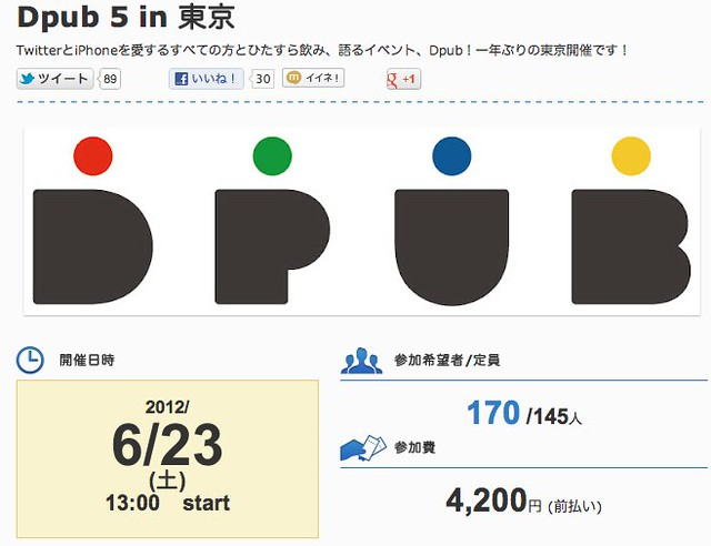 Dpub 5 in 東京 on Zusaar