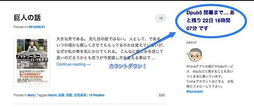 スクリーンショット 2012-05-31 20.53.02