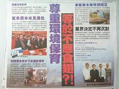 香港海產進出口商會反擊保育組織的廣告