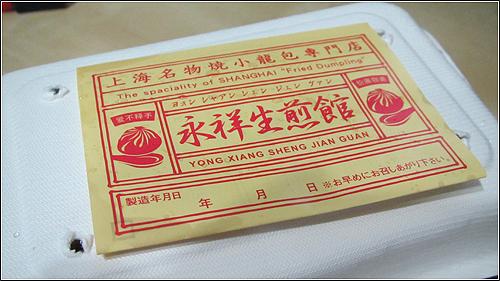 上海名物焼小龍包専門店「永祥生煎館」の焼き小龍包