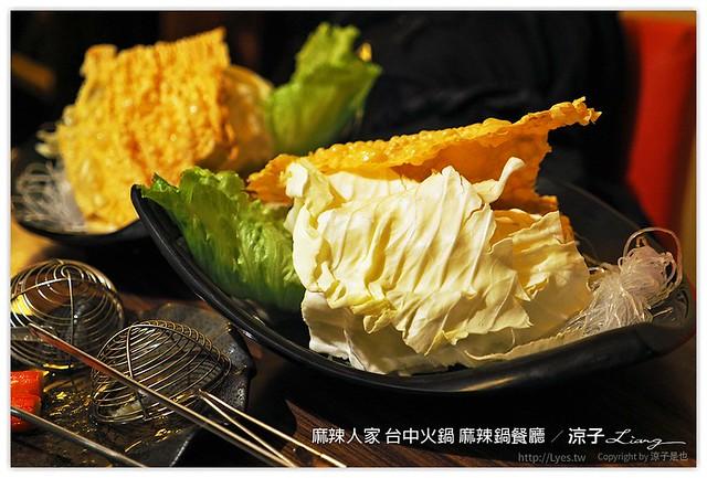 麻辣人家 台中火鍋 麻辣鍋餐廳 - 涼子是也 blog