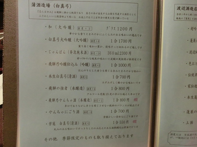 CIMG八ツ三館 夕食ドリンクメニュー1042
