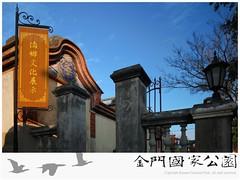 僑鄉文化展示館-01.jpg