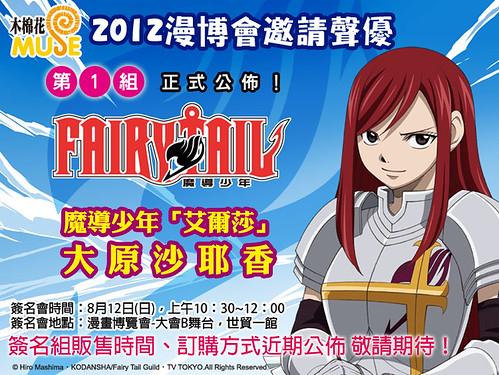 120614(2) - 女性聲優「大原さやか」確定8/12於『2012漫博』舉辦簽名會,劇場版《FAIRY TAIL 鳳凰巫女》10月台灣上映!