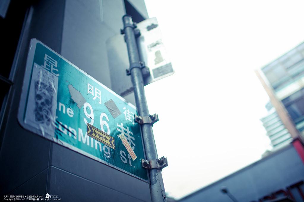 昆明96巷