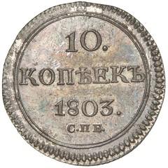 Russian 1803 10 kopecks