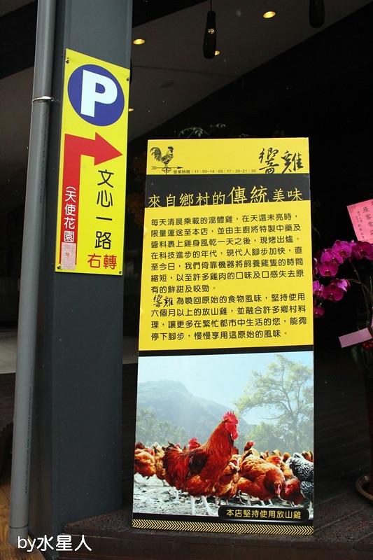 26724013503 1842c60006 b - 熱血採訪。台中南屯【響雞】想要吃脆皮又多汁的放山雞,不用跑到遙遠的山區啦