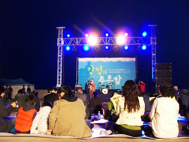 강정의 푸른밤 콘서트