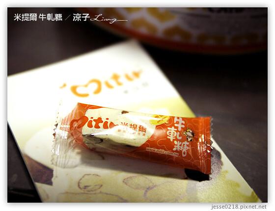 米提爾 牛軋糖 1