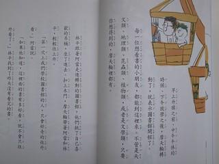 20120511-找不到國小4-1