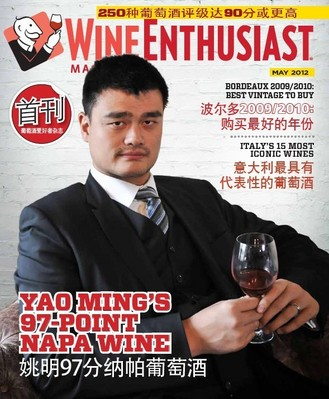 May 25th, 2012 - Yao Ming appears on the inaugural cover of the Mandarin edition of Wine Enthusiast Magazine