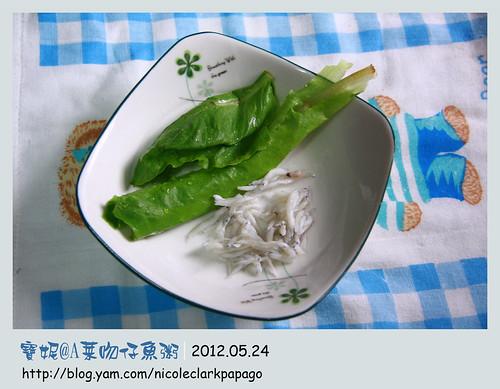 A菜白吻仔魚粥1