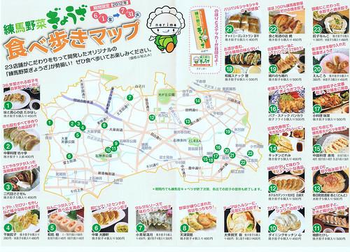 練馬野菜餃子マップ