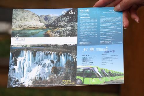 九寨溝国立公園のチケット