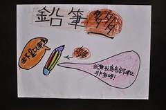 20120513-yoyo的鉛筆多多故事-1