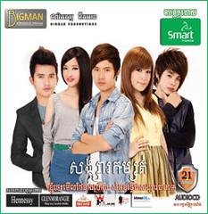 bigman-cd-21