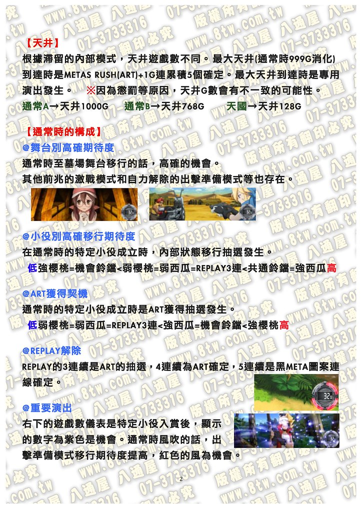 S0119越南大作戰3 中文版攻略_Page_03