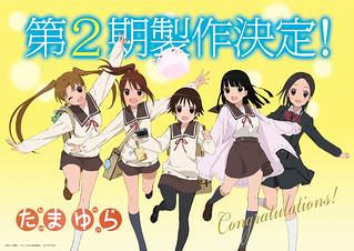 120326(1) - 動畫監督「佐藤順一」執導的電視動畫版《たまゆら》確定將製播第二期! (1/2)