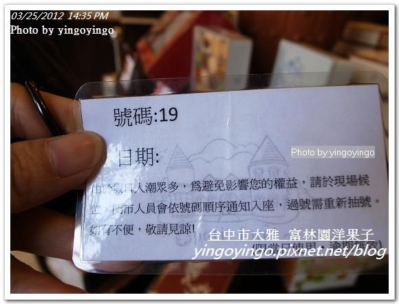 台中市大雅_富林園洋果子20120325_R0060332