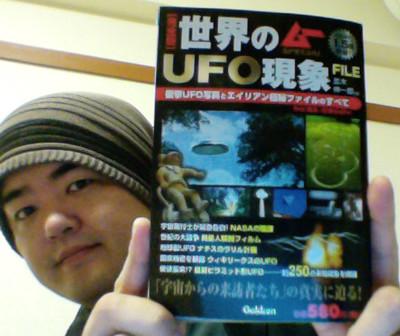 UFO現象FILE