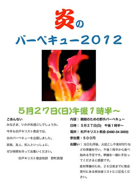 炎のバーベキュー2012