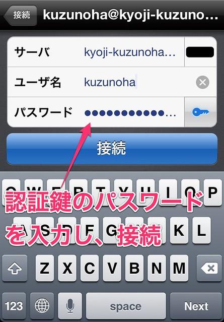 iOS-key