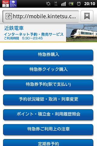 近鉄のインターネット予約のスマートフォンサイトがうれしい