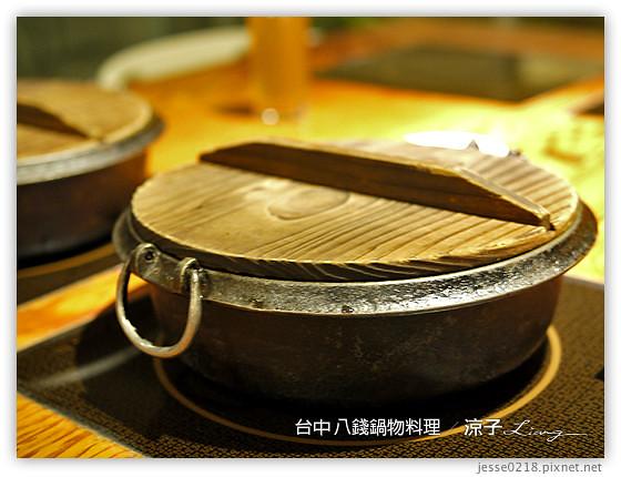 台中 八錢鍋物料理 16