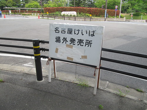 中京競馬場の名古屋競馬場外発売所