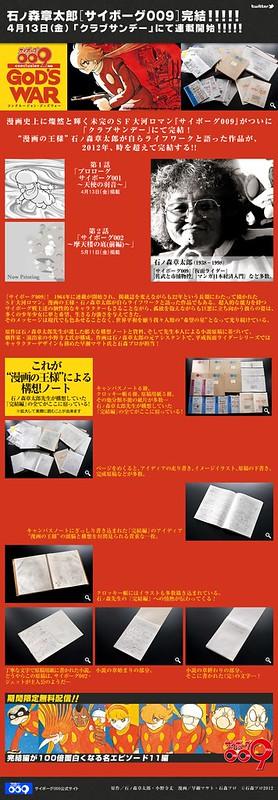 120404 - 已故漫畫家「石ノ森章太郎」未完遺作《サイボーグ009》將從下週五(13日)在網路上連載完結篇!