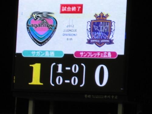 2012 J1 第6節 鳥栖 vs 広島