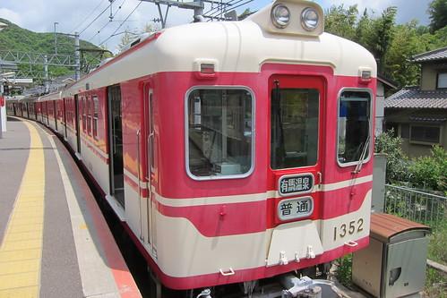 神戸電鉄車両#3