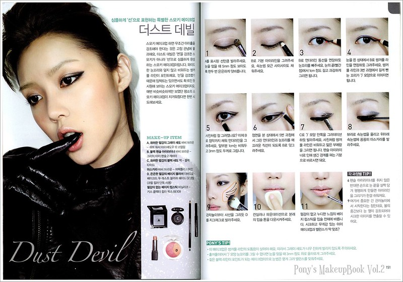 PONY MakeupBook_05a