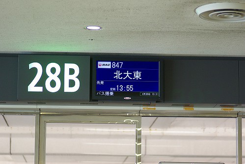 北大東へ 2012.04.30