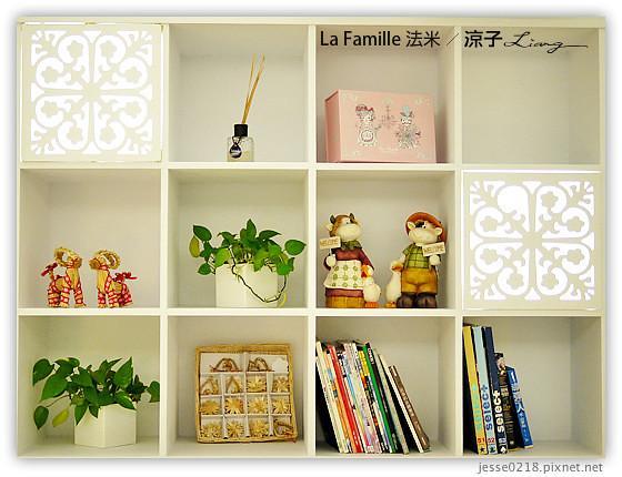 La Famille 法米 1