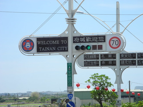 Welcome to Tainan