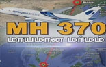 MH370 could be found says a new report