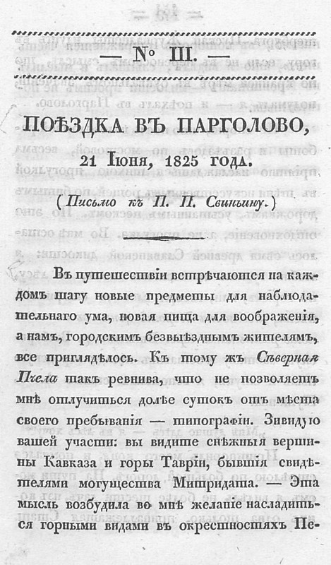 1830. Сочинения Фаддея Булгарина. - 2-е изд., испр. Ч. 1-12. - Ч. 11 150