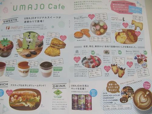 函館競馬場のUMAJOメニュー