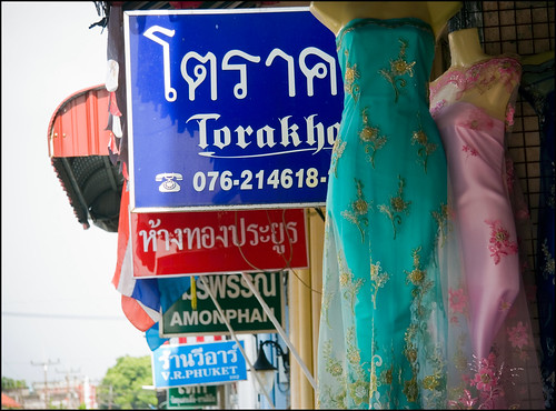 Fabric Shops, Thalang Road