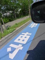 Bike Lane Uji
