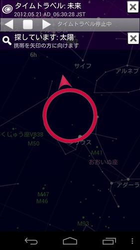 矢印の方角に太陽があります。