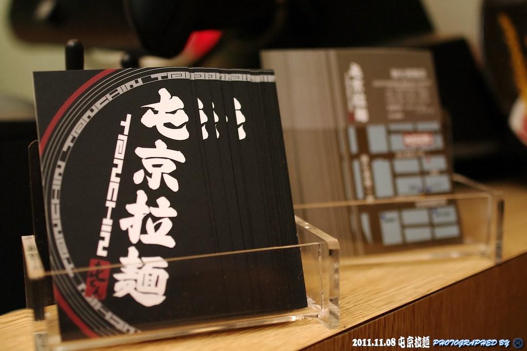 [台北] 來去吃好料 好麵系列之 屯京拉麵 (DA35)