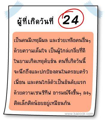 นิสัยคนเกิดวันที่ 24
