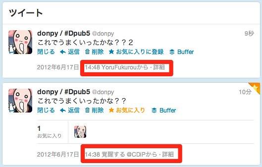 donpy / #Dpub5 (donpy) は Twitter を利用しています