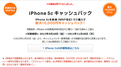 iphone 5c rebate