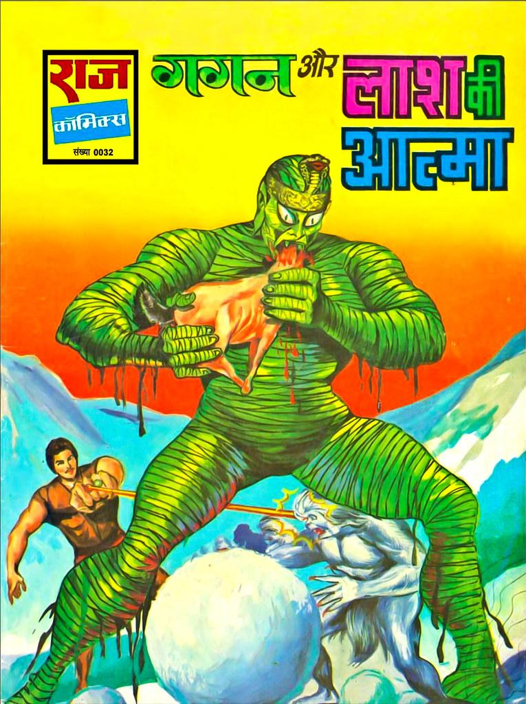 Hindi Comics - 8