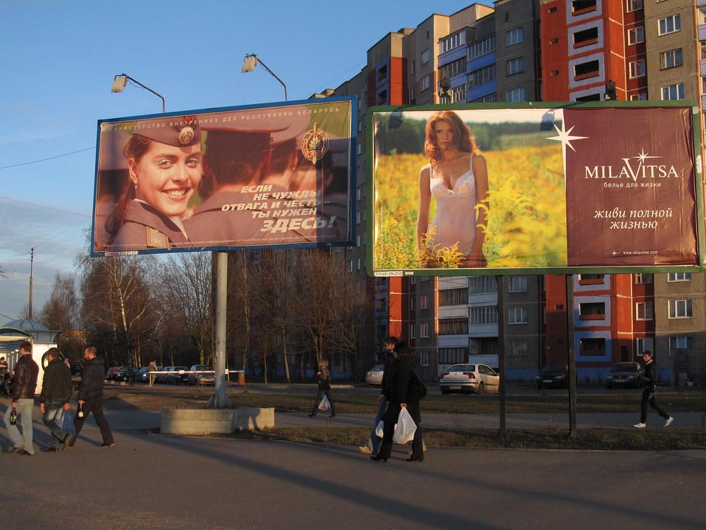 Социальная реклама в Минске